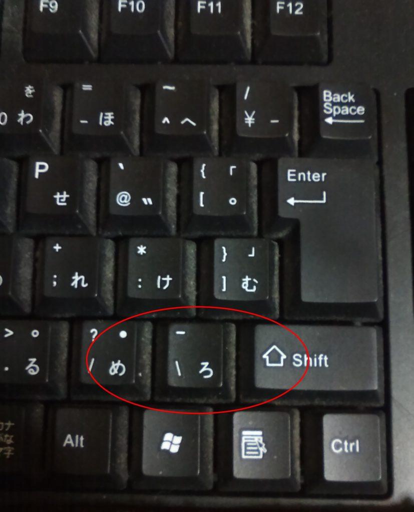 パソコン アンダーバー の 入れ 方